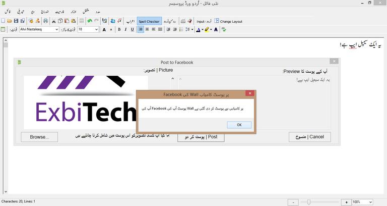 Urdu Word Processor | Post to Facebook