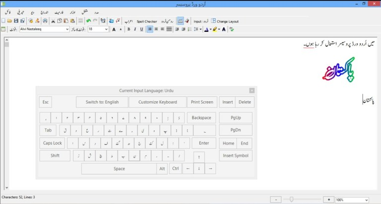 Urdu Word Processor | Keyboard Demo