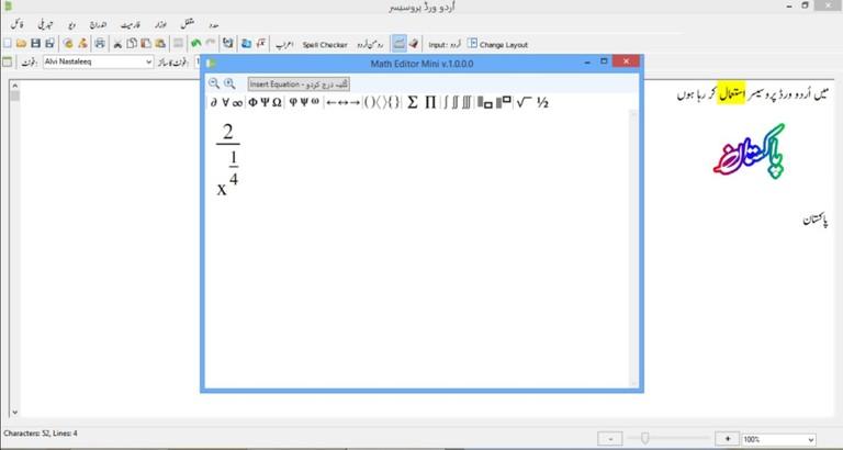 Urdu Word Processor | Inert Formulas Demo