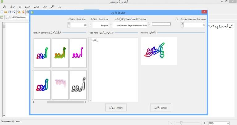 Urdu Word Processor | Insert Art Demo
