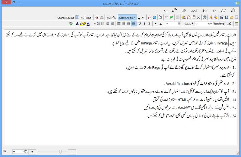 Urdu Word Processor | Demo